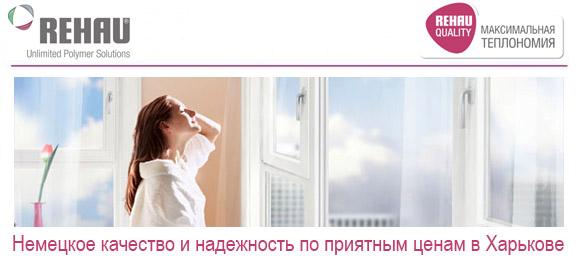Окна Rehau в Харькове